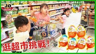 挑戰購買食品!健達奇趣蛋/驚喜蛋 親自互動遊戲 玩具開箱!Weekly Grocery Shopping Challenge!! Surprise eggs Opening~