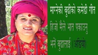 Nepali comedy song Aaj maile bhat pakaunu bhane budalai - Sitadevi Ghimire