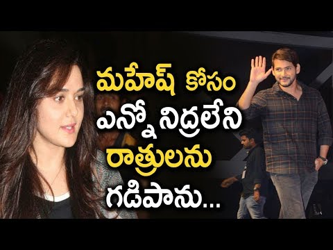 Preity Zinta Shocking Comments on Mahesh Babu | Preity Zinta Tweet Goes Viral | Tollywood Nagar