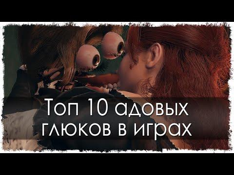 Топ 10 адовых глюков в играх (Часть 9)
