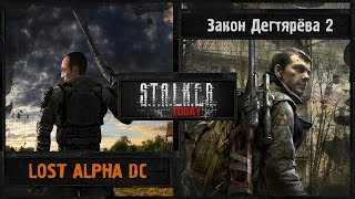 Stalker Today #16 - Lost Alpha DC и Закон Дегтярева 2