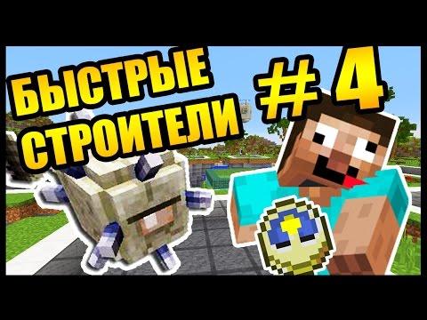 УСПЕЕШЬ ВЫИГРАТЬ ЗА 40 СЕКУНД ? - БЫСТРЫЕ СТРОИТЕЛИ #4 - Speed Builders - Minecraft