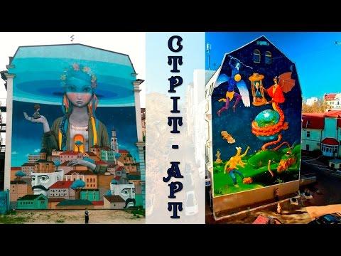 Kiev street art 🎨 Муралы Киева. Стрит-арт Киева, путеводитель с адресами