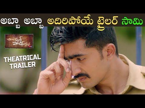 Bilalpur Police Station Movie Trailer Telugu - Latest Telugu Movie 2018