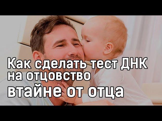 Как сделать днк на отца