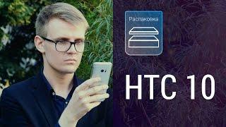 Распаковка HTC 10 и первое впечатление (unboxing)