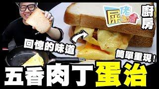 【屎佬廚房】回憶的味道『五香肉丁蛋治』簡單重現!