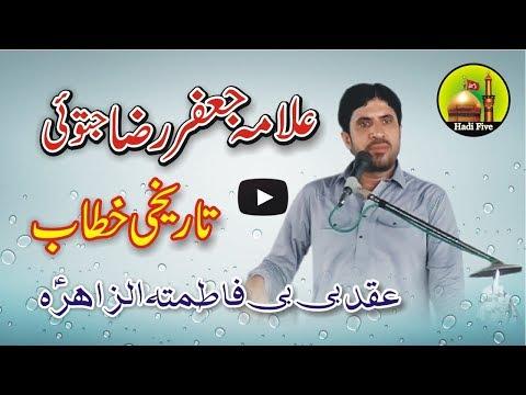 Allama Ghulam Jafar Jatoi Of Lahore  - عقد بی بی فاطمتہ الزاہرہ
