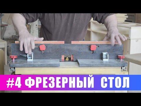 Фрезерный стол видео ютуб