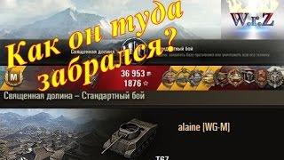 T67  Как он туда забрался? Священная долина World of Tanks