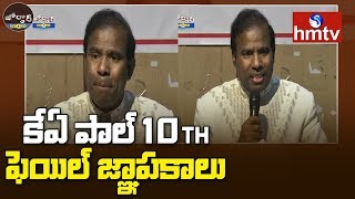 KA Paul Recollects 10th Fail Memories | Jordar News  | hmtv