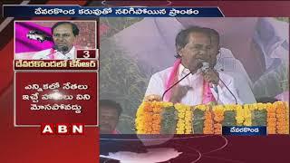 CM KCR Speech at Devarakonda Public meeting | Telangana Elections 2018