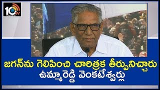 YSRCP Senior Leader Ummareddy Venkateswarlu Reacts On AP Election Results  News