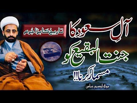 Tareekh Ka Bara Jurm | Aal-E-Saud Ka Jannat-Ul-Baqi Ko Mismaar karna !! | Maulana Waseem Abbas | 4K