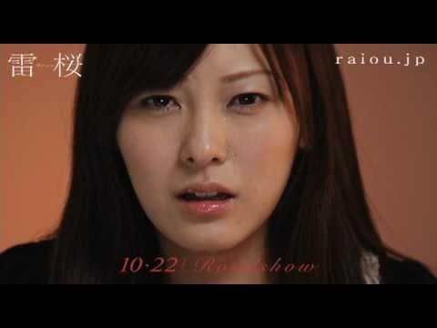 【泣きガール】感動と涙― 映画「雷桜」あずさ篇