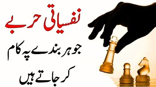Psychological Tricks in Urdu That work on anybody