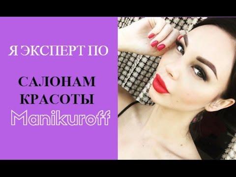 Manikuroff ❤ Салон Красоты Мой Отзыв ❤ Маникюр и Педикюр | Окрашивание Волос ❤ Анастасия Лисова