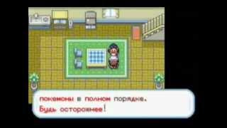 Прохождения игры покемоны fire red
