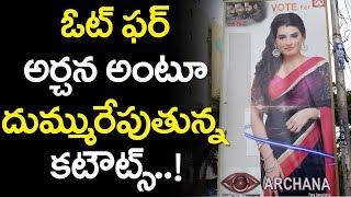 ఓట్ ఫర్ అర్చన అంటూ దుమ్మురేపుతున్న కటౌట్స్Vote For Archana Telugu Big Boss Show ||BIGG BOSS TELUGU