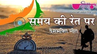 Independence Day Songs 2016 | Tum Samay Ki Ret Par HD | Hindi Desh Bhakti Songs