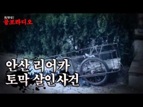[왓섭! 미제사건] 안산 리어카 토막 살인사건 (괴담/귀신/미스테리/무서운이야기)
