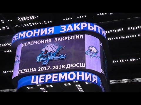 Церемония закрытия сезона 2017-2018 в ДЮСШ хоккейного клуба   Барыс  20 мая 2018 год.