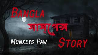 Monkeys Paw | Bangla Suspense Story