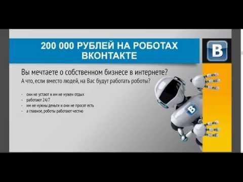 200 000 рублей на роботах Вконтакте