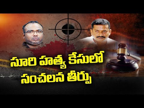 Advocate Face to Face Over Bhanu Kiran Verdict | Suri Demise Case | NTV