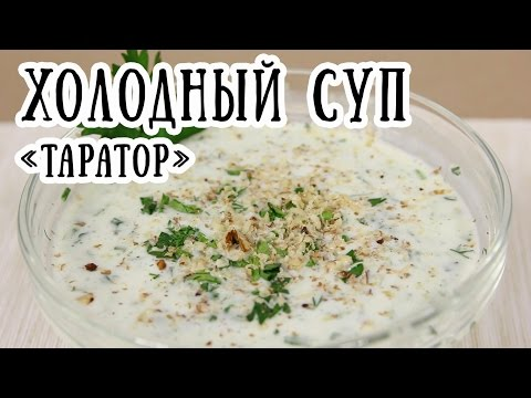 Диетический суп «Таратор». Средство от похмелья. [ CookBook | Рецепты ]