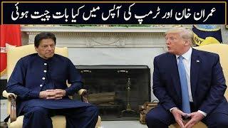 Imran Khan & Donald Trump's Special Talk After meeting....