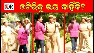 No Entry for OTV in Naveen Nivas II ନବୀନ ନିବାସରେ ଓଟିଭିକୁ ଅଟକାଇଲେ ସିକ୍ୟୁରିଟି