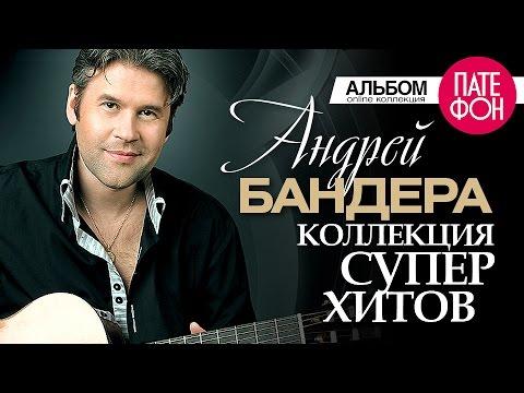 Андрей БАНДЕРА - Лучшие песни (Full album) / КОЛЛЕКЦИЯ СУПЕРХИТОВ /2016