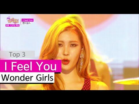[HOT] Wonder Girls - I Feel You, 원더걸스 - 아이 필 유 Show Music core 20150815