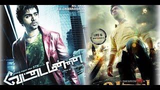 Vettai Mannan - Simbu's Vettai Mannan Trailer To Release along with Vaalu Movie?