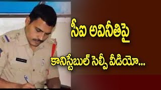 నల్గొండ కానిస్టేబుల్ సెల్ఫీ వీడియోలో సీఐ బాగోతం… | Nalgonda Police Constable | #TSPolice