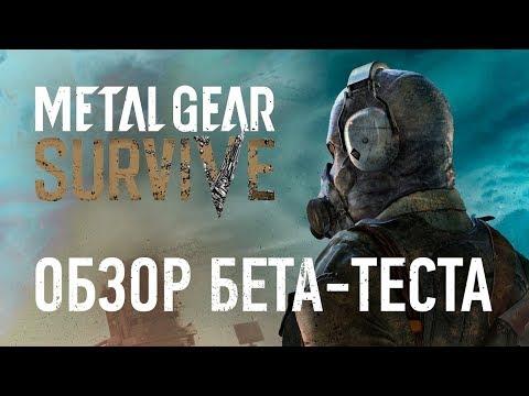 Обзор бета-версии Metal Gear Survive