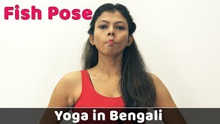 Fish Pose | Matsyasana | Face Exercises | Bangla Yoga Video | Bengali Yogasana | Yoga Steps