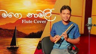 මගෙ නාමලී | Mage Namalee | Flute Cover By S. D. Aloka