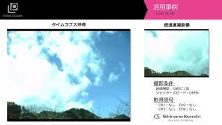 タイムラプス(インターバル)「長野県上田市の雲の動き」