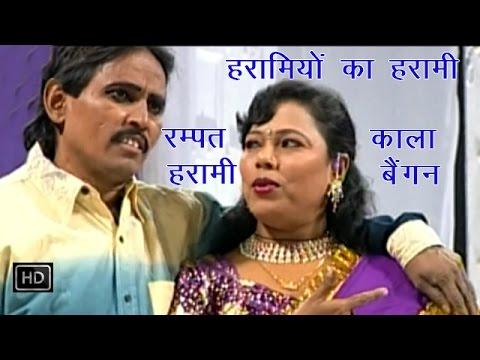 Comedy Dhamaka | Kala Baigan |  काला बैंगन | Haramiyo Ka Harami Rampat Harami Comedy In Hindi video
