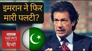 'Why we are worried about Pakistan?' (BBC Hindi)