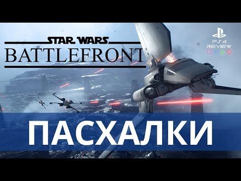 Пасхалки и секреты в Star Wars Battlefront