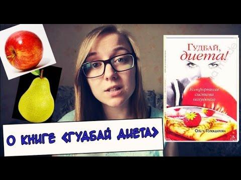 Ольга голощапова гудбай диета читать онлайн бесплатно