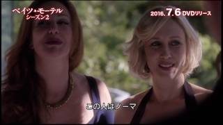 ベイツ・モーテル~サイコキラーの覚醒~ シーズン1 第2話