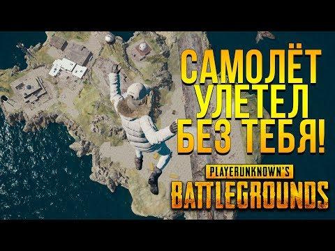 ЧТО БУДЕТ ЕСЛИ САМОЛЁТ УЛЕТИТ БЕЗ ТЕБЯ? - Battlegrounds
