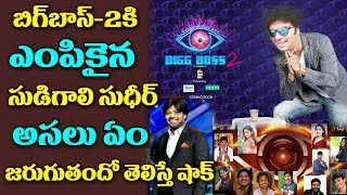 Sudigali Sudheer In Bigg Boss 2 | Bigg Boss Telugu Season 2 | Actor Nani | Top Telugu Media