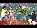 Madhav Rai का सुपरहिट गीत -अब न चलतौ छोट कपड़ा बिहार में - Maithili Songs 2017