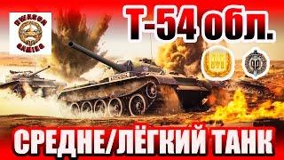 Т-54 ОБЛЕГЧЁННЫЙ - Обзор советского легкого танка 8-го уровня.