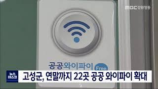 고성군, 연말까지 22곳 와이파이 추가 설치